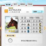 【ダビマス】ロイヤルスズカ おすすめ配合表