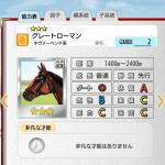 【ダビマス】グレートローマン おすすめ配合表